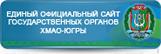 Единый официальный сайт государственных органов Ханты-Мансийского автономного округа - Югры