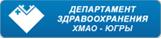 Департамент здравоохранения Ханты-Мансийского автономного округа - Югры