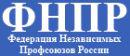 Федерация Независимых Профсоюзов России