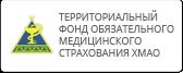 Территориальный фонд обязательного медицинского страхования Ханты-Мансийского автономного округа – Югры