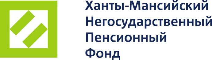 Ханты-Мансийский негосударственный пенсионный фонд