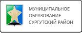 Администрация Сургутского района