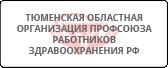 Тюменская областная организация профсоюза работников здравоохранения РФ