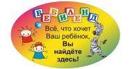 """Отделы """"Бебиленд"""" и """"Полосатый гардероб"""" в магазине """"Зебра"""""""