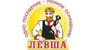 """Гипермаркет строительных материалов """"Левша"""""""