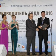 Вручение всероссийской почётной премии «Руководитель года-2016» председателю Суровову Александру Андреевичу